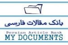 اصول پایداری اجتماعی در مجتمع های مسکونی از دید جامعه صاحب نظران و متخصصان ایرانی